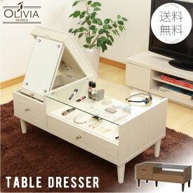 ドレッサー テーブル 97445ドレッサー デスク ドレッサー 可愛い ドレッサー 鏡 収納 おしゃれ コンパクト 白 北欧 ホワイト 化粧 台 ロータイプ 組み立て 鏡台 化粧台 メイク台 【D】