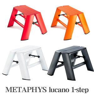 【送料無料】METAPHYS 踏み台/lucano 1-step ホワイト/ブラック/オレンジ/レッド 4901798・E4901799【D】【B】[脚立 ステップ キッズ コンパクト 台座] 新生活