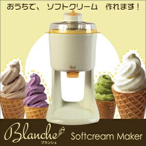 【送料無料】【アイスクリームメーカー】ソフトクリームメーカー Blanche(ブランシェ)【業務用 家庭用 おやつ ジェラート】わがんせ WGSM892【B】【KM】【D】【RCP】