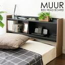ヘッドボード MUUR BR HB-1000ベッド 収納 棚 枕元 【TD】【B】 【代引不可】【送料無料】