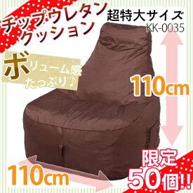 【送料無料】チップウレタンクッション KK-0036(超特大サイズ) ブラウン【D】【取寄品】 新生活