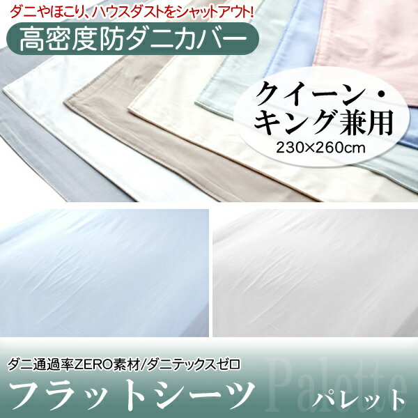 【取寄品】【送料無料】【TD】【B】日本製 高密度防ダニフラットシーツ パレット クイーン・キング兼用 230×260cm チェリーピンク・パウダーブルー・ピュアホワイト・サンドベージュ・ナイルグリーン・グレー・アイボリー