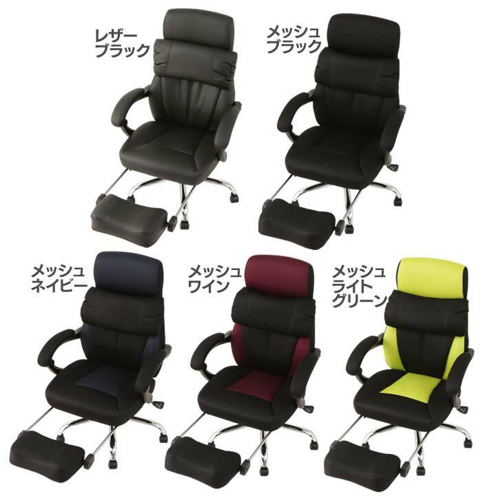オフィスチェア ハイバック ビジネスチェア リクライニングチェア ハイバック オットマン付 送料無料 椅子 イス メッシュバックチェア チェア メッシュチェア いす メッシュ 事務椅子 オフィスメッシュ レザー【D】 新生活