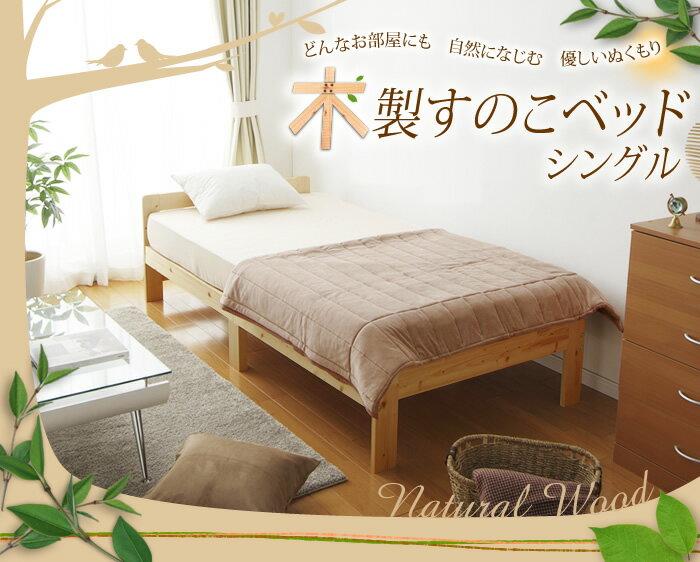 ベッド シングル すのこ 送料無料 木製ベッド MBD-1020 ナチュラル≪シングル≫【すのこベッド シングルベッド すのこ スノコ アイリスオーヤマ 寝室 寝具 新生活 ベット 収納 湿気 カビ対策 通気性】[BED][cpir]iris60th 新生活