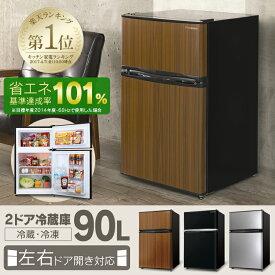 冷蔵庫 2ドア冷凍冷蔵庫 90L AR-90L02BK・SL・DB Grand-Line 冷蔵庫 一人暮らし 冷蔵庫 小型 2ドア冷蔵庫 おしゃれ 左右ドア開き対応 コンパクト 静音 直冷式 省エネ ブラック シルバー ダークブラウン シンプル 【D】新生活