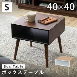テーブルローテーブルミニテーブルリビングテーブルサイドテーブル収納机デスクボックステーブルS