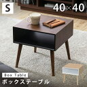 テーブル サイドテーブル おしゃれ ローテーブル ボックステーブルS BTL-4040テーブル ローテーブル ミニテーブル 白 …