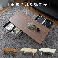 テーブルリビングリビングテーブルローテーブルセンターテーブル木製引出し付き家具収納引出付リビングテーブル
