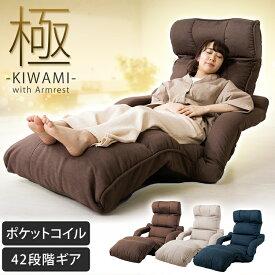 座椅子 リクライニング おしゃれ 大きめ 極座椅子肘付き YCK-002 きわみ kiwami チェア フロアチェア 肘掛 フラット 椅子 いす イス ダークブラウン ネイビー アイボリー【D】
