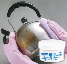 アーネスト ステンレスの焼けを取ります 75146 [調理器具/キッチン小物/洗濯/洗剤/カビ/掃除] 【D】【a-ne】【取寄品】 新生活