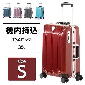 スーツケース キャリーケース キャリーバッグ イケかるストッパー ALI-1031-18Sトラベルキャリー ハードキャリー 機内持ち込み ビジネス おしゃれ かわいい 1〜2泊 35L 旅行 メンズ レディース