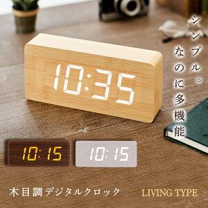 時計 置き時計 置時計 木目調デジタルクロック リビング 置き時計 目覚まし時計 時計 おしゃれ デジタル 木目調 置き型 アラーム LED USB インテリア ダークブラウン ナチュラル ホワイト【D】