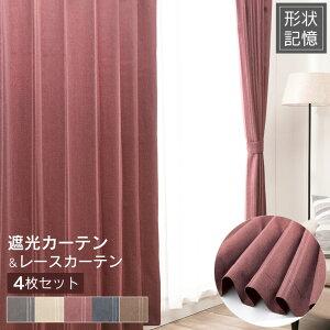 カーテン 4P IPラック 4枚組み 幅100cm×丈135cm・178cm・200cm遮光カーテン 遮光 カーテン カーテンセット 4枚組 4枚 ドレープカーテン レースカーテン 洗える ウォッシャブル 形状記憶 インテリア