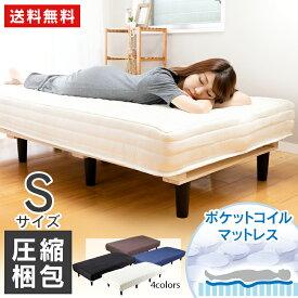 ベッド シングル 脚付きマットレス シングル S AATM-S送料無料 マットレス すのこベッド ベッド 脚付き 圧縮梱包 寝具 インテリア 通気性 簡単組立 アイボリー ブラック 【D】