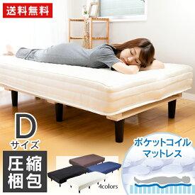 ベッド ダブル 脚付きマットレス ダブル D AATM-D送料無料 マットレス すのこベッド ベッド 脚付き 圧縮梱包 寝具 インテリア 通気性 簡単組立 アイボリー ブラック【D】