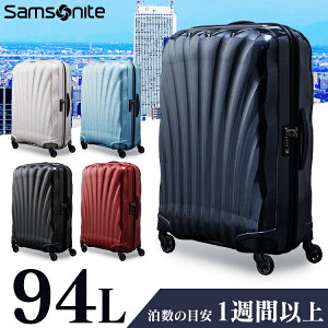 Samsonite Cosmolite 3.0 SPINNER 75/28 FL2 73351スーツケース サムソナイトスーツケース lサイズ 94l 大型 キャリーケース キャリーバッグ 送料無料 キャリー コスモライト スピナー55 スピナー 軽量 1週間