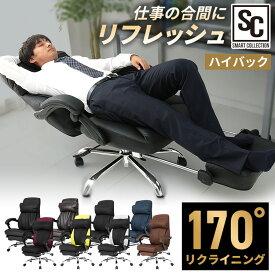 [赤字覚悟]オフィスチェア ゲーミングチェア ハイバック ビジネスチェア リクライニングチェア ハイバック オットマン付 送料無料 椅子 イス メッシュバックチェア メッシュチェア いす メッシュ 事務椅子 レザー【D】