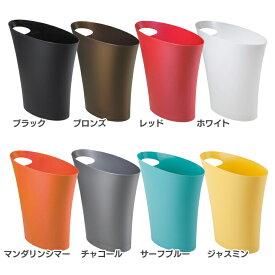 【B】umbra スキニーカン ブラック・ブロンズ・レッド・ホワイト・アボカド 【D】 ゴミ箱 ごみ箱 新生活