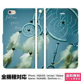 全機種対応 スマホケース 手帳型 iPhone 12 11 SE XR XS 8 Pro Max mini Xperia AQUOS Galaxy ケース カバー ペア カップル ブレインズ ドリームキャッチャー photo フェザー 羽 インディアン ネイティブ 写真 キレイ おしゃれ かわいい カワイイ 人気 おすすめ 可愛い