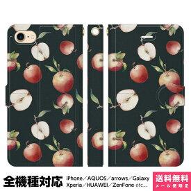 全機種対応 スマホケース iPhoneケース Xperia AQUOS Galaxy HUAWEI ケース ペア カップル iPhone 11 XR XS 8 Pro Max SE ブレインズ りんご柄 林檎 apple アップル フルーツ ボタニカル 柄 模様 カラフル かわいい カワイイ きれい おしゃれ ギフト グッズ 雑貨