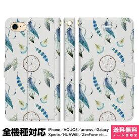 全機種対応 スマホケース 手帳型 iPhone 12 11 SE XR XS 8 Pro Max mini Xperia AQUOS Galaxy ケース カバー ペア カップル ブレインズ ドリームキャッチャー 水彩 羽 フェザー