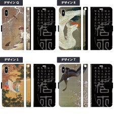 【iPhone6PLUS/iPhone6/iPhone5S/iPhone5C/iPhone5対応】伊藤若冲モデル[手帳型ケース]