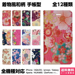 【iPhone7PLUS/iPhone7/iPhone6PLUS/iPhone6/iPhone5S/iPhone5C/iPhone5対応】着物風和柄[手帳型ケース]