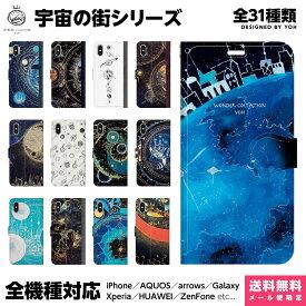 全機種対応 スマホケース 手帳型 iPhoneケース Xperia AQUOS Galaxy HUAWEI ケース iPhone 12 11 XR XS 8 Pro Max SE 宇宙の街シリーズ wonder collection 星 地球 空 星座