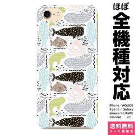 全機種対応 スマホケース iPhoneケース Xperia AQUOS Galaxy HUAWEI ケース ペア カップル iPhone 11 XR XS 8 Pro Max SE ブレインズ 北欧柄 くじら模様 北欧 北欧テイスト クジラ 鯨 魚 さかな パターン ドット ユニーク グッズ 雑貨 おしゃれ