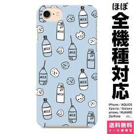 全機種対応 スマホケース iPhoneケース Xperia AQUOS Galaxy HUAWEI ケース ペア カップル iPhone 11 XR XS 8 Pro Max SE ブレインズ 牛乳 イラスト パターン ミルク 食べ物 おもしろ おもしろい クッキー パステルカラー 個性的 韓国 ユニーク