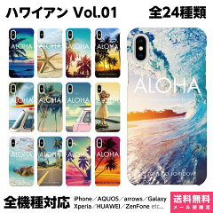 【iPhone6PLUS/iPhone6/iPhone5S/iPhone5C/iPhone5対応】ハードケース【ハワイアン】