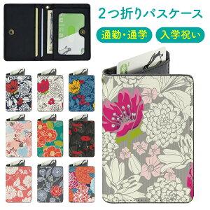 二つ折り パスケース カードケース 定期入れ ICカード 和柄 レトロ 花柄 花 着物柄 和 日本 大人 可愛い きれい ボタニカル ペア カップル 薄型 2つ折り かわいい おもしろ レディース 女の子