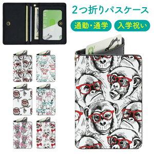 二つ折り パスケース カードケース 定期入れ ICカード 動物 どうぶつ メガネ キリン チンパンジー フクロウ 犬 カエル キッズ ペア カップル 薄型 2つ折り かわいい おもしろ レディース メン