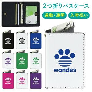 名入れ対応 二つ折り パスケース カードケース 定期入れ ICカード wandes 犬 いぬ わんこ 足あと 肉球 キッズ ワンデス 面白い ペア カップル 薄型 2つ折り かわいい おもしろ レディース メンズ