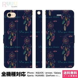 全機種対応 スマホケース 手帳型 iPhone 12 11 SE XR XS 8 Pro Max mini Xperia AQUOS Galaxy ケース カバー ドリームキャッチャー ネイティブ イラスト ネイビー インディアン おしゃれ かわいい ユニーク 個性的 おもしろ 面白い 羽根 フェザー 手帳型 カバー