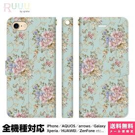 全機種対応 スマホケース 手帳型 iPhoneケース Xperia AQUOS Galaxy HUAWEI ケース iPhone 11 XR XS 8 Pro Max SE アンティーク フラワー 花柄 ヴィンテージ 花 ローズ 薔薇 模様 大人 おしゃれ かわいい きれい 個性的 ユニーク レディース 雑貨 ギフト ダマスク柄