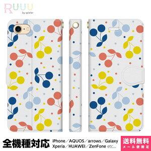 全機種対応 スマホケース 手帳型 iPhone 12 11 SE XR XS 8 Pro Max mini Xperia AQUOS Galaxy ケース カバー カラフル フルーツ くだもの チェリー さくらんぼ 白 ホワイト おしゃれ かわいい ユニーク 個性的