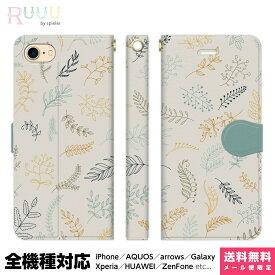 全機種対応 スマホケース 手帳型 iPhone 12 11 SE XR XS 8 Pro Max mini Xperia AQUOS Galaxy ケース カバー 葉模様 植物 北欧テイスト 北欧柄 模様 花柄 花 葉っぱ はながら 大人可愛い かわいい おしゃれ 可愛い レディース 女子 マグネット付き 財布型