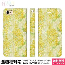 全機種対応 スマホケース 手帳型 iPhone 12 11 SE XR XS 8 Pro Max mini Xperia AQUOS Galaxy ケース カバー 花柄 ミモザの花 ミモザ アカシア 花 黄色 柄 小花 模様 水彩 ウォーターカラー ミモザ柄 フラワー ボタニカル かわいい おしゃれ 可愛い きれい