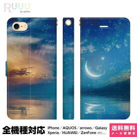 全機種対応 スマホケース 手帳型 iPhone 12 11 SE XR XS 8 Pro Max mini Xperia AQUOS Galaxy ケース カバー 星空 景色 夜空 星 月 三日月 宇宙 空 きれい 綺麗 幻想的 幻想 ブルー 人気 ダイアリー スタンド付 カード収納