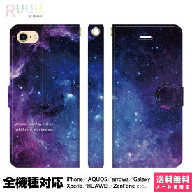 スマホケース 全機種対応 手帳型 iPhoneケース Xperia AQUOS Galaxy HUAWEI 他 ケース iPhone XS Max X 8 7 6 6s 5 SE Plus ギャラクシー 宇宙 コスモ柄 星空 星 空 星座 プラネタリウム 男女兼用 人気 シンプル かっこいい きれい 綺麗 幻想的 携帯ケース カバー カード入れ