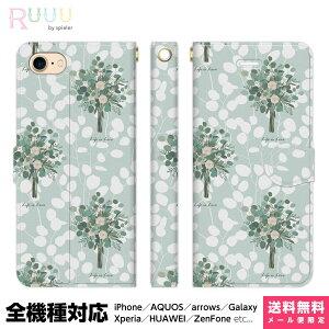 全機種対応 スマホケース 手帳型 iPhoneケース Xperia AQUOS Galaxy HUAWEI ケース iPhone 11 XR XS 8 Pro Max SE 花柄 ローズ ユーカリ 薔薇 バラ はながら グリーン 花束 ブーケ 葉っぱ 葉模様 フェミニン かっ