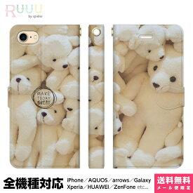 全機種対応 スマホケース 手帳型 iPhone 12 11 SE XR XS 8 Pro Max mini Xperia AQUOS Galaxy ケース カバー くま ぬいぐるみ テディーベア おもしろ かわいい どうぶつ 熊 しろくま 白熊 ユニーク 面白い 写真 ほのぼの キャラクター マスコット 携帯ケース