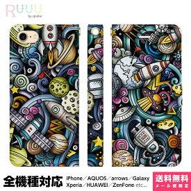 全機種対応 スマホケース 手帳型 iPhone 12 11 SE XR XS 8 Pro Max mini Xperia AQUOS Galaxy ケース カバー サイケデリック 宇宙 ロケット コスモ 天体 惑星 アート サイケ カラフル 柄 模様 ペイズリー おもしろ 面白い おもしろい ユニーク 個性的 目立つ