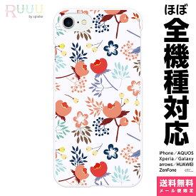 スマホケース 全機種対応 ハード iPhoneケース Xperia AQUOS Galaxy HUAWEI 他 ケース iPhone XS Max X 8 7 6 6s 5 SE Plus花柄 ホワイト ピンク チューリップ 花 フラワー 可愛い おしゃれ かわいい ユニーク 個性的 北欧 北欧テイスト 北欧柄 模様 ガーリー パステルカラー
