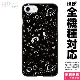 全機種対応 スマホケース ハード iPhone 12 11 SE XR XS 8 Pro Max mini Xperia AQUOS Galaxy ケース カバー イラスト 宇宙 コスモ柄 ブラック 星柄 ロケット 男女兼用 おもしろ おもしろい おしゃれ かわいい ユニーク 個性的 夜空 星空 地球 プラネット