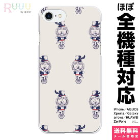 スマホケース 全機種対応 ハード iPhoneケース Xperia AQUOS Galaxy HUAWEI 他 ケース iPhone XS Max X 8 7 6 6s 5 SE Plusおしゃれ かわいい ユニーク 個性的 動物 どうぶつ ライオン サーカス ゆるかわ おもしろ おもしろい ゆるい メルヘン 童話 絵本 色えんぴつ ほのぼの