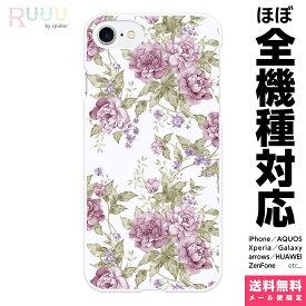 全機種対応 スマホケース ハード iPhone 12 11 SE XR XS 8 Pro Max mini Xperia AQUOS Galaxy ケース カバー アンティーク フラワー 花柄 ヴィンテージ 花 ローズ 薔薇 模様 大人 おしゃれ かわいい きれい 個性的 ユニーク レディース 雑貨 ギフト ダマスク柄