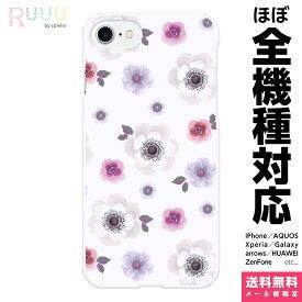 スマホケース 全機種対応 ハード iPhoneケース Xperia AQUOS Galaxy HUAWEI 他 ケース iPhone XS Max X 8 7 6 6s 5 SE Plus水彩 花柄 ガーリー 可愛い アネモネ パステルカラー ホワイト ピンク パープル レディース おすすめ おしゃれ かわいい きれい 個性的 ユニーク 雑貨