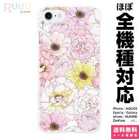 全機種対応 スマホケース ハード iPhone 12 11 SE XR XS 8 Pro Max mini Xperia AQUOS Galaxy ケース カバー 花柄 水彩 ピンク 花 フラワー ボタニカル フェミニン ガーリー 可愛い イラスト パステル 大人 レディース おすすめ おしゃれ かわいい きれい